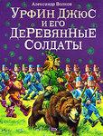 """Фото книги """"Урфин Джюс и его деревянные солдаты"""""""