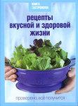 Рецепты вкусной и здоровой жизни