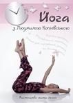 Йога з Людмилою Копієвською. Мистецтво жити легко