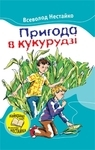 "Фото книги ""Пригода в кукурудзі"""