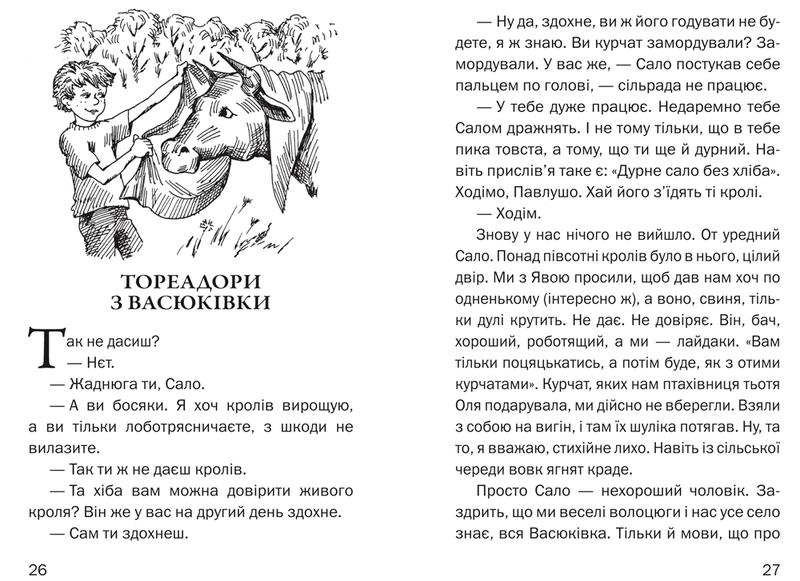"""Купить книгу """"Пригода в кукурудзі"""""""