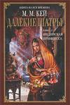 Далекие Шатры. Книга 2. Индийская принцесса