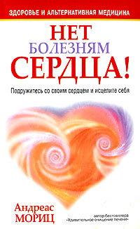 """Купить книгу """"Нет болезням сердца!"""""""