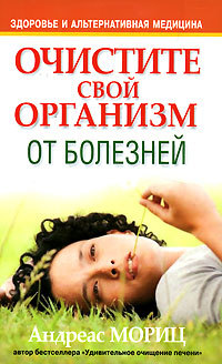 """Купить книгу """"Очистите свой организм от болезней"""""""
