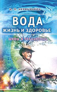 """Купить книгу """"Вода - жизнь и здоровье"""""""
