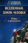 """Купить книгу """"Вселенная. Земля. Человек. Мифы и реальность"""""""