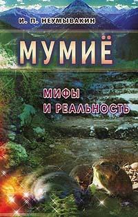 """Купить книгу """"Мумие: Мифы и реальность"""""""
