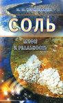 Обложки книг Иван Неумывакин