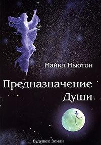 """Купить книгу """"Предназначение души"""""""