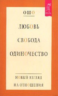 """Купить книгу """"Любовь, свобода, одиночество. Новый взгляд на отношения"""""""