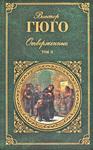 Обложка книги Виктор Гюго