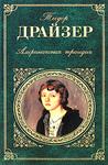 Обложка книги Теодор Драйзер
