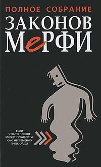 """Купить книгу """"Полное собрание Законов Мерфи"""""""