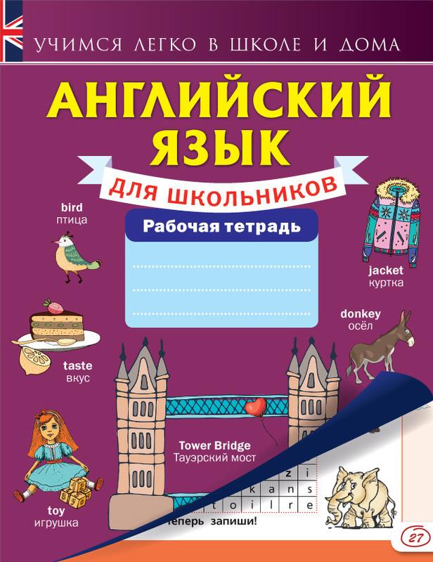 """Купить книгу """"Английский язык для школьников. Рабочая тетрадь"""""""