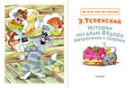 "Купить книгу ""Истории про дядю Фёдора, Матроскина и Шарика"""