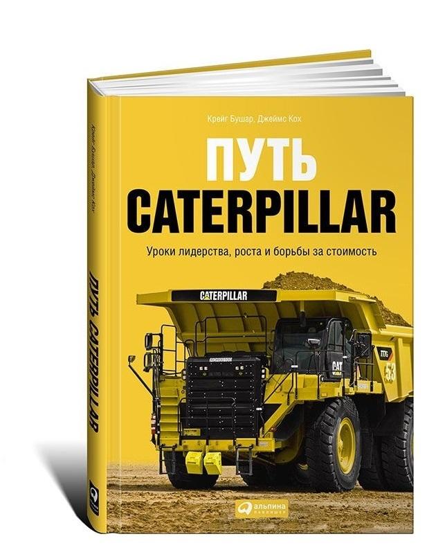 """Купить книгу """"Путь Caterpillar. Уроки лидерства, роста и борьбы за стоимость"""""""