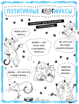 Жизнь кота - ляпота! Блокнот