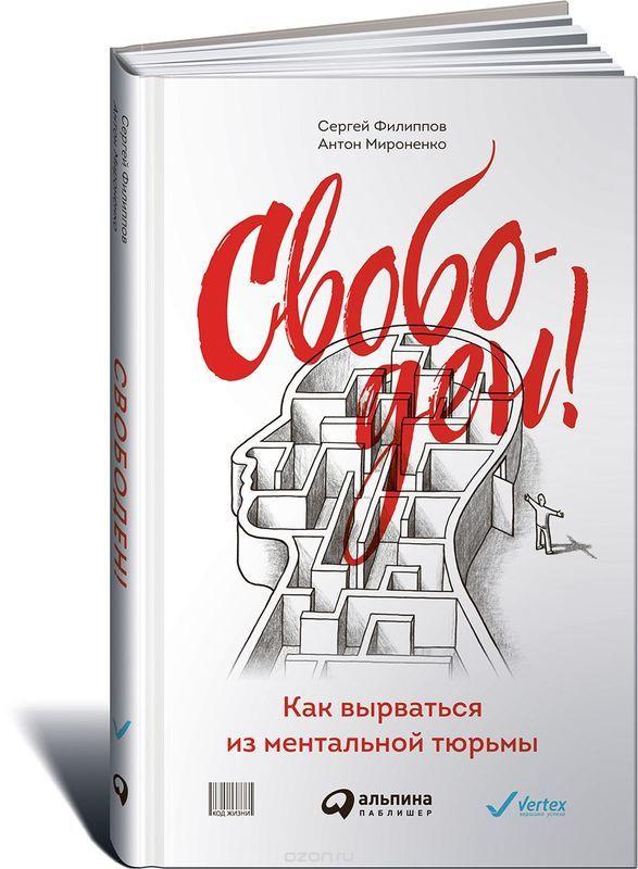 """Купить книгу """"Свободен! Как вырваться из ментальной тюрьмы"""""""