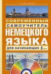 Современный самоучитель немецкого языка для начинающих (+ CD)
