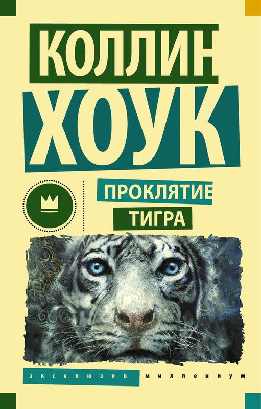 "Купить книгу ""Проклятие тигра"""