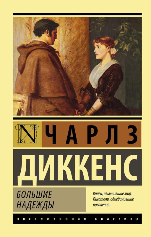 """Купить книгу """"Большие надежды"""""""