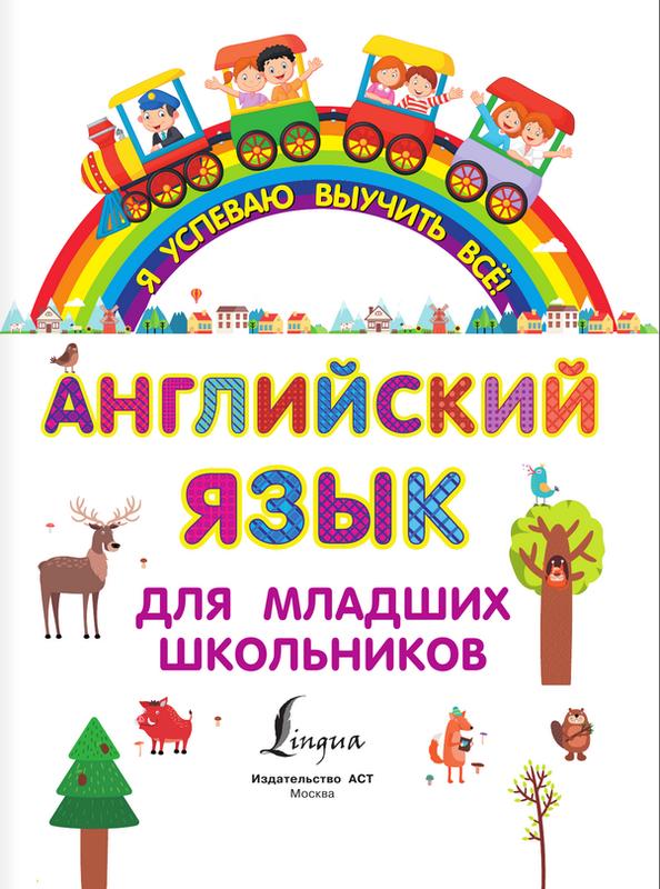 """Купить книгу """"Английский язык для младших школьников. 2 в 1"""""""