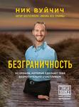 """Купить книгу """"Безграничность. 50 уроков, которые сделают тебя возмутительно счастливым"""""""