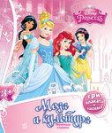 Обучающие плакаты. Принцесcы. Мода и культура