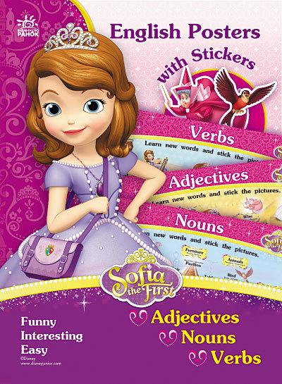 """Купить книгу """"Плакати з наліпками. Софія. Англійська. Adjectives"""""""