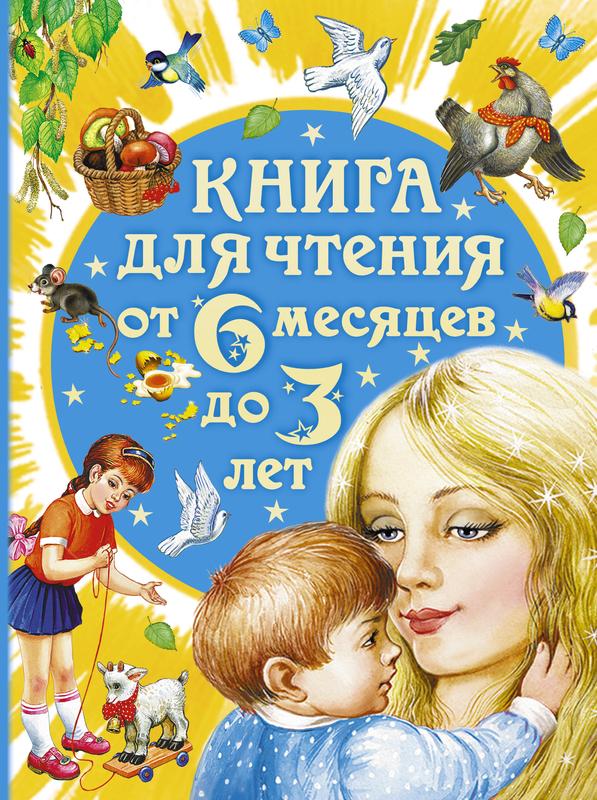 """Купить книгу """"Книга для чтения от 6 месяцев до 3 лет"""""""