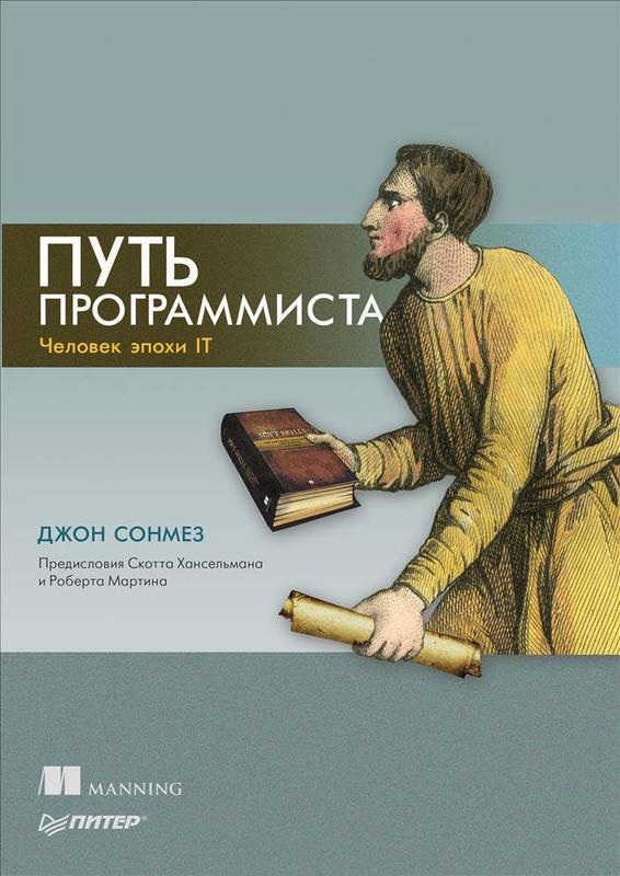 "Купить книгу ""Путь программиста"""