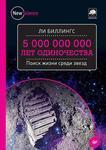 """Купить книгу """"5 000 000 000 лет одиночества. Поиск жизни среди звезд"""""""