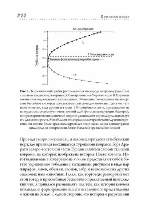 """Купить книгу """"Двигатели жизни: как бактерии сделали наш мир обитаемым"""""""