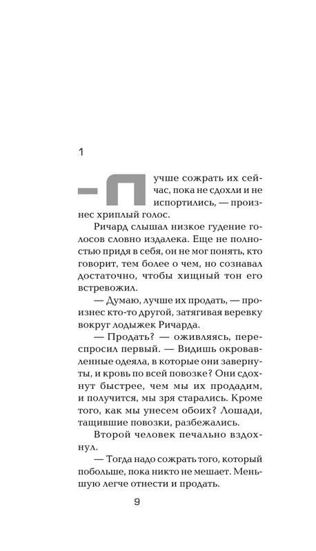 """Купить книгу """"Третье царство"""""""