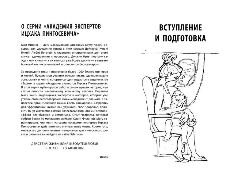 """Купить книгу """"Источник сил для уставшей мамы. Забота о себе - путь к порядку в семье. Книга-тренинг"""""""