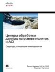 Центры обработки данных на основе политик и ACI. Структура, концепции и методология