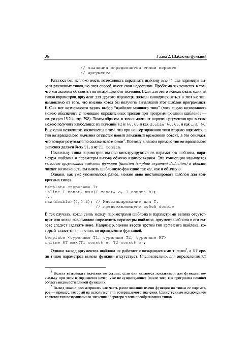 """Купить книгу """"Шаблоны C++. Справочник разработчика"""""""