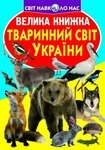 Тваринний світ України - купить и читать книгу