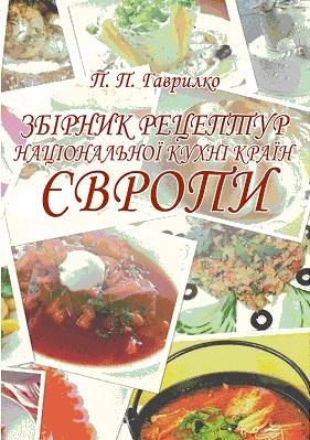 """Купить книгу """"Збірник рецептур національної кухні країн Європи"""""""