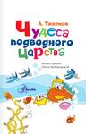 """Купить книгу """"Чудеса подводного царства"""""""