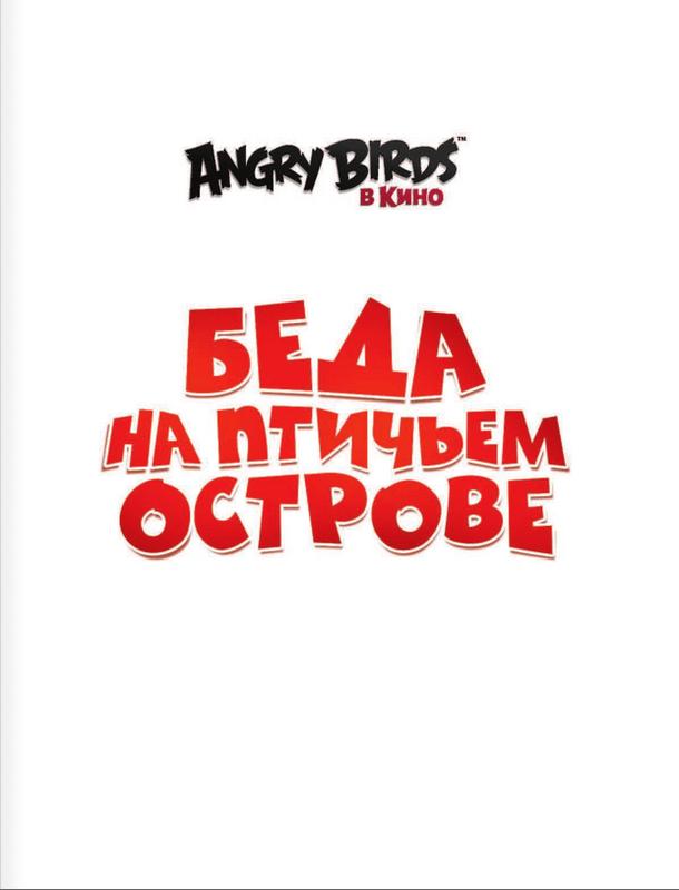 "Купить книгу ""Angry Birds. Беда на Птичьем острове"""