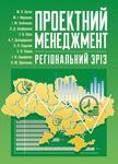 Проектний менеджмент: регіональний зріз - купити і читати книгу