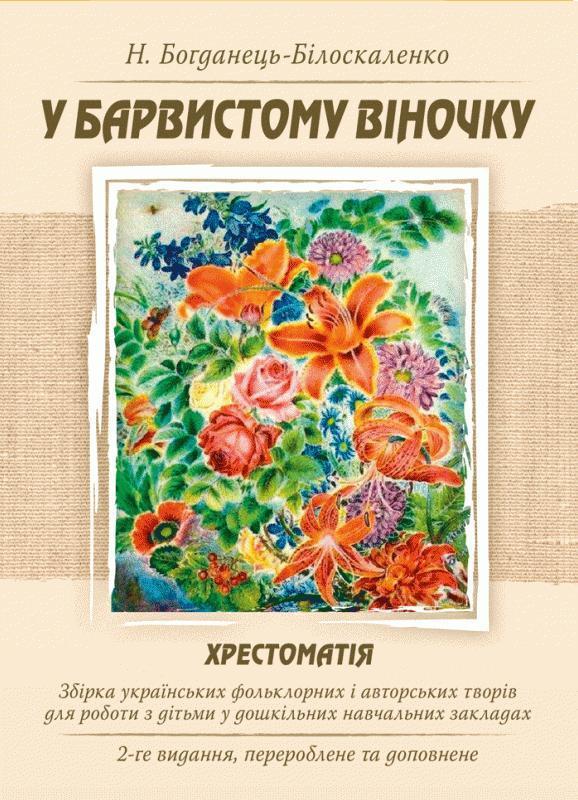 """Купить книгу """"У барвистому віночку. Хрестоматія. Збірка українських фольклорних і авторських творів"""""""