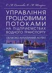Управління грошовими потоками на підприємствах водного транспорту: обліково-аналітичний аспект - купить и читать книгу