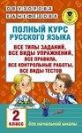 Полный курс русского языка. Все типы заданий, все виды упражнений, все правила, все контрольные работы, все виды текстов. 2 класс