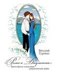 """""""Ромео и Джульетта"""": философское осмысление романтической любви - купити і читати книгу"""