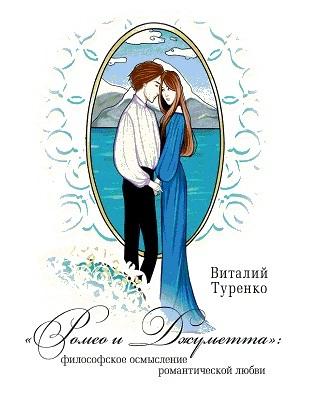 """Купить книгу """"""""Ромео и Джульетта"""": философское осмысление романтической любви"""""""