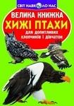 Хижі птахи - купить и читать книгу