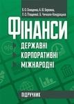 Фінанси (державні, корпоративні, міжнародні) - купить и читать книгу