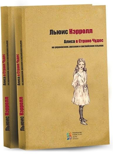 """Купить книгу """"Алиса в стране чудес"""""""